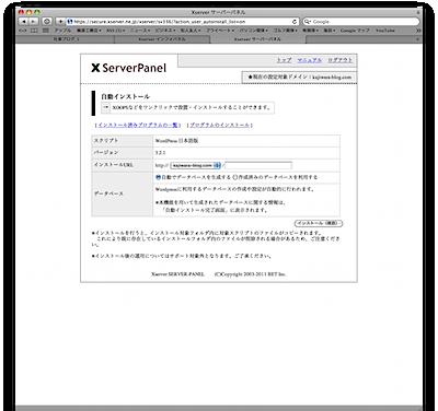 MySQLインストール画面