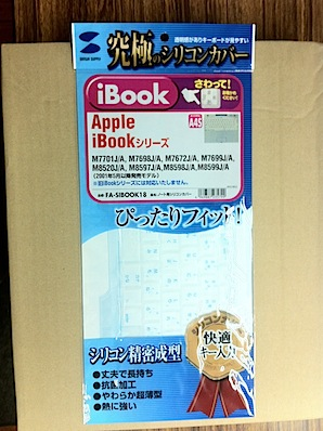 iBookキーボードカバー