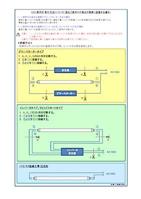 LED結線図