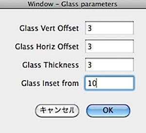 ガラス寸法設定