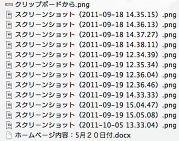 スクリーンショット(2012-01-02 20.18.20).png