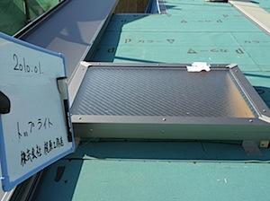 屋根工事、ガルバリューム鋼板、スカイライトチューブの取付と一緒に 天窓(トップライト)の取付もしました。 茅ヶ崎市の「O」様は室内をとにかく明るくしたいとのご希望で採光を多くしてあります。 ーーーーーーーーーーーーーーー […]