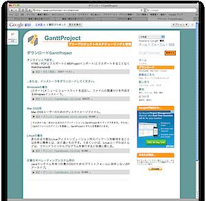 工程表をガントチャート(バーチャート)で書いています。 フリーのアプリケーションGantProject.appを使っていて 1 インデントの上げ下げが出来る。(大工工事/外装/内装など) 2 プロパティーで開始日、終了日 […]