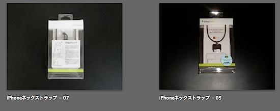iPhoneネックストラップ