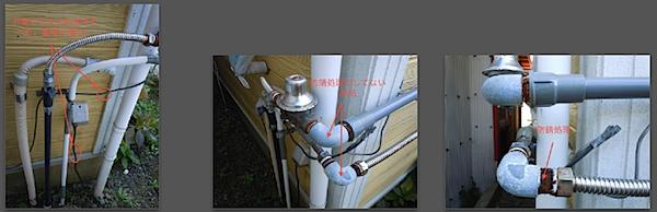 茅ヶ崎市「Y」様から、給湯配管の件でご依頼があり、保温材の巻き直し、やり直しをしました。 HTVPの配管部分も出来るところはやり直して、保温材を巻いています。 地域的に凍結では配管が割れることはないでしょうが、塩ビ管露出 […]