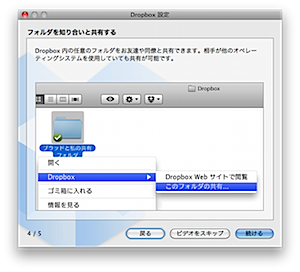 dropbox10