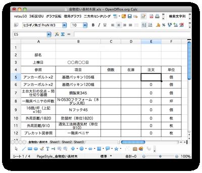 OpenOffice複数条件分岐