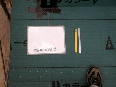 上棟後、なるべく早く建物がぬれにくいように野地にアスファルトルーフィングで防水をします。 第三社検査機関のJIO(日本住宅保証検査機構)のチェック項目になっていることもあって このときに、立ち上がり部分の寸法をチェックす […]