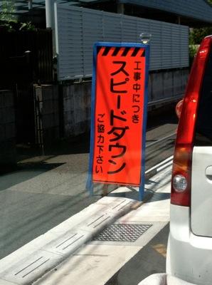 一般のかたから見るとなんでもない工事用の看板ですが、自分はなるほどと思いました。 この看板には社名が有りません。 会社名がありませんから、汎用で売れる訳です。(コスト↓) さらに近頃は狭い道路や、歩道に掲示することがあり […]