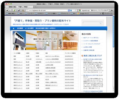 こちらにダウンロード専用サイトを作りました。 資料をいままではhttp://www.kajiwara-kk.jp/からダウンロードしていただいていたのですが、 文字ベースの一覧表にしたほうが探しやすいと思いましたので新た […]