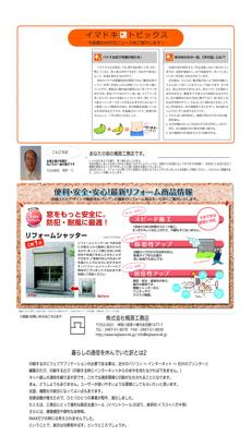 20121031 ページ 2