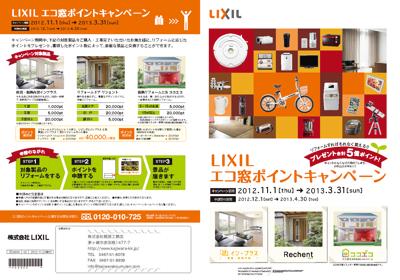 Lixil 20121205