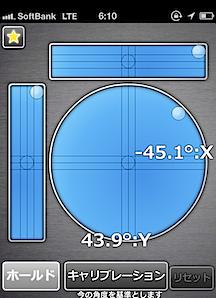 iPhone 角度計 水準器 レベル