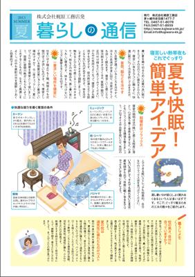2013夏 ページ 1