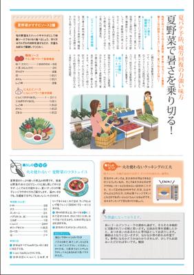 2013夏 ページ 2