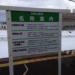 津軽鉄道  2
