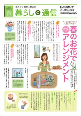 2014春 ページ 1