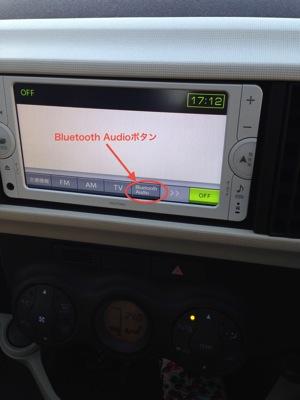 Bluetoothボタンがあるカーオーディオ