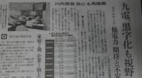 新聞を見ていると九州電力の川内原発の検査と稼働の話が出ていま […]