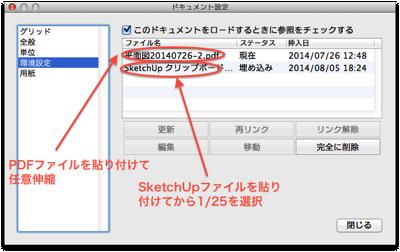 SketchUpとの連係2