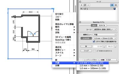 SketchUpとの連係4