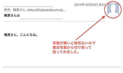 受信メール写真