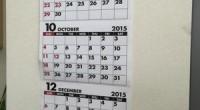 ある取引先に伺ったところこちらを見つけました。 予定の打合せでは、二週間先三週間先のことを打合せしますので当月を中心にして 計三ヶ月を見渡せるカレンダーが、大変便利なわけです。 月めくり式のカレンダーより、タテに一枚にな […]