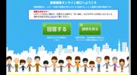 国勢調査の担当者が見えて書類を置いていかれました。 先進国である当日本国では単位年度ごとに国勢調査が行われます。 内容からして国勢調査の書類はポストに投函と言う事ではなく対面手渡し。というシステムらしく 何度か当方が不在 […]