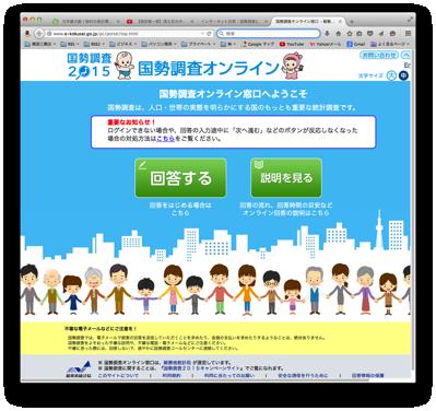 オンライン国勢調査