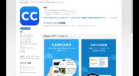 名刺読み取りをiPhoneアプリCardCam